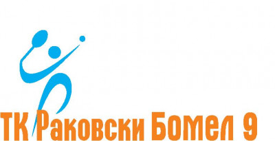ТК РАКОВСКИ-БОМЕЛ 9