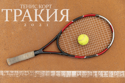 Тенис Корт Тракия 2021