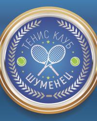"Тенис клуб ""Шуменец"""