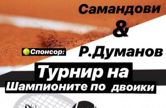 Заповядайте на Double Champions Tour гр. Гоце Делчев!!!