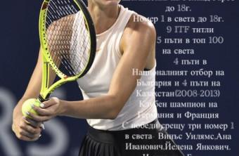 Сесил Каратанчева избра Click and play!!!
